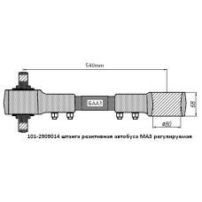 "Штанга реактивная АМАЗ (L=540 мм) 101-2909014 МАЗ 103/107 (ОАО ""БААЗ"")"